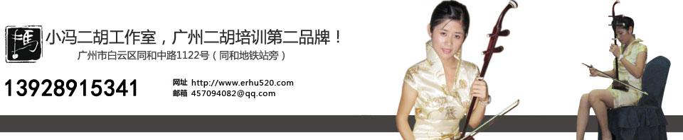 广州二胡家教找小冯老师