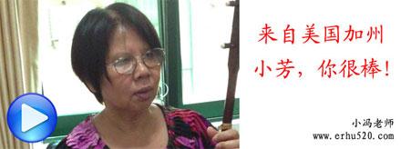 广州二胡家教学生――小芳