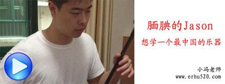 广州二胡老师学生――jason