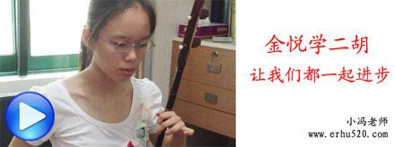 广州学二胡学生――李金悦