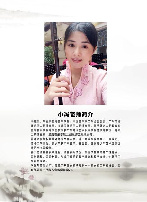 2015年小冯老师二胡师生音乐会纪念册电子版2