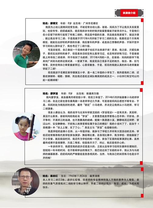 2015年小冯老师二胡师生音乐会纪念册电子版3