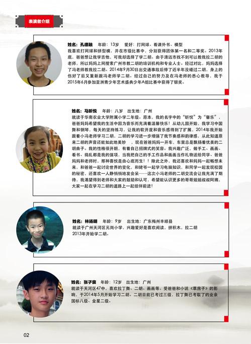 2015年小冯老师二胡师生音乐会纪念册电子版4
