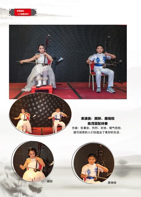 2015年小冯老师二胡师生音乐会纪念册电子版