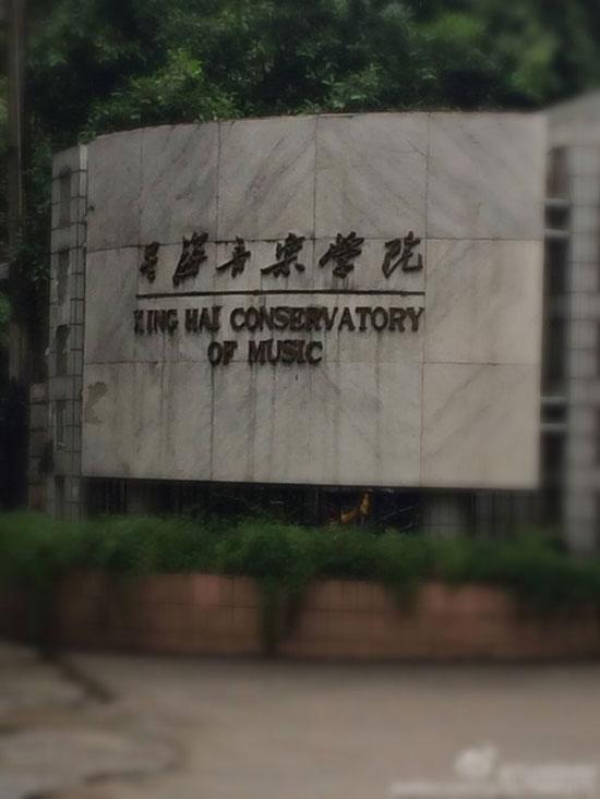 广州二胡培训